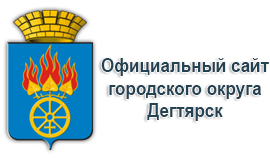 Официальный сайт городского округа Дегтярск