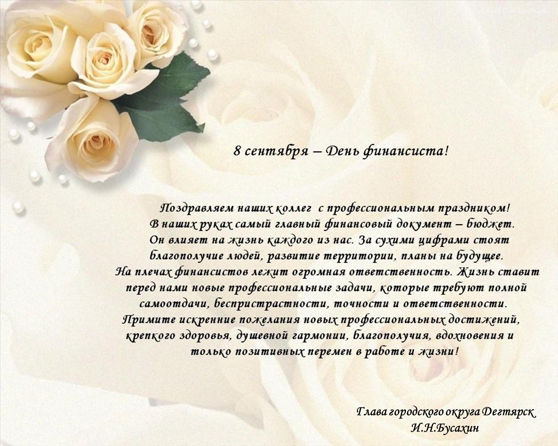 Поздравления с днём финансиста коллегам открытки